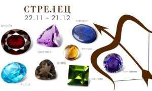 Стрелец: Камень и Талисман
