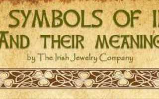 Кельтские ювелирные символы и значение кельтских ювелирных изделий