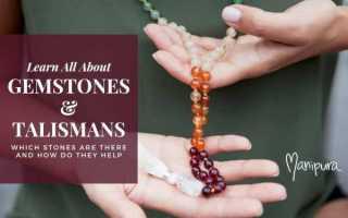Драгоценные Камни, Кристаллы И Талисманы