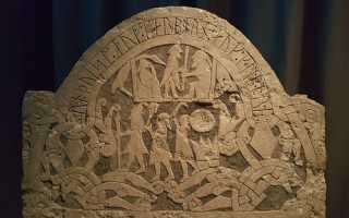 Скандинавские Символы И Значения Викингов