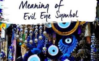 Значение символа сглаза